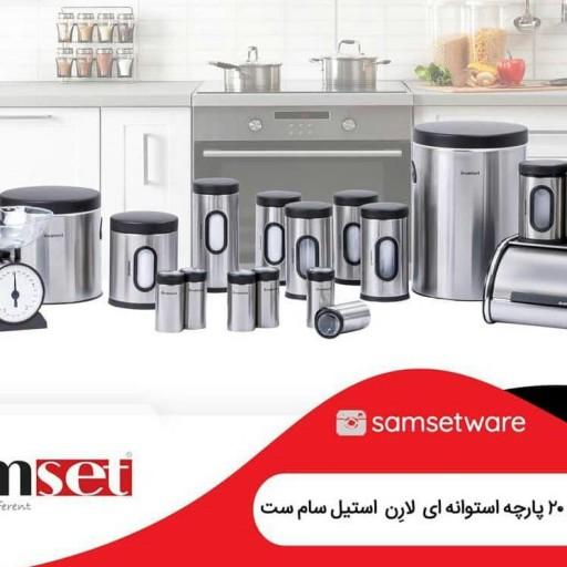 سرویس تمام استیل آشپزخانه 20 پارچه- باسلام