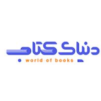 دنیای کتاب