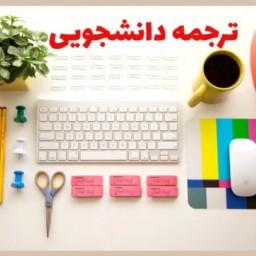ترجمه متون تخصصی انگلیسی به فارسی (1 صفحه)