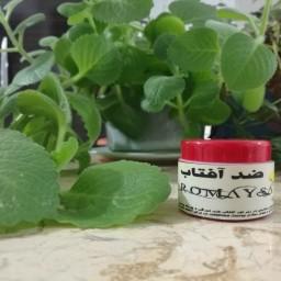 کرم ضد افتاب گیاهی رمیصا