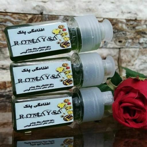 لوسیون رفع افتادگی پلک رمیصا- باسلام