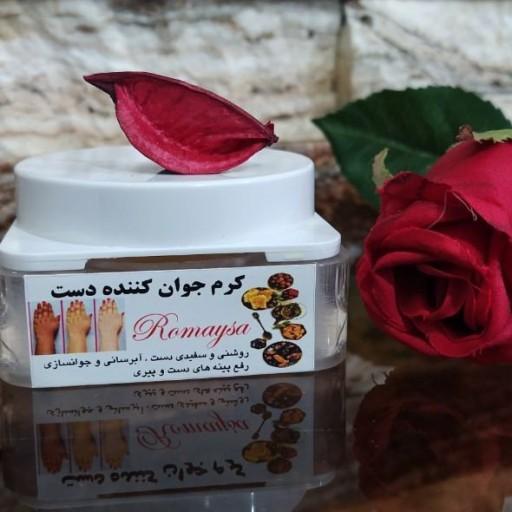 جوان کننده دست گیاهی رمیصا- باسلام