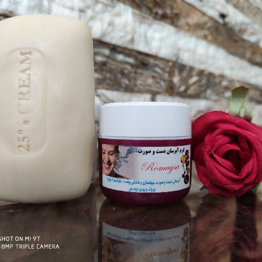 آبرسان دست و صورت رمیصا- باسلام