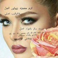 الهام یزدی