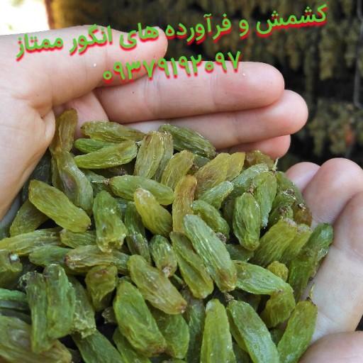 کشمش سبز بدون هسته ارگانیک ممتاز قلمی 1000گرمی محصول باغ خودمون - باسلام