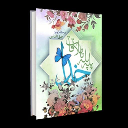 کتاب پله پله تا ملاقات خدا جلد دوم- باسلام