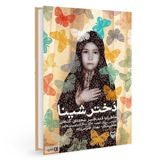 کتاب دختر شینا- باسلام