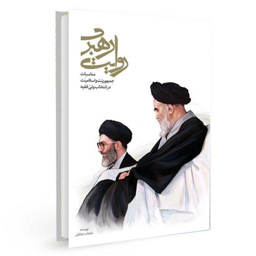 کتاب روایت رهبری- باسلام