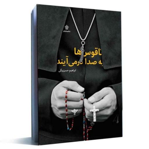 کتاب ناقوسها به صدا درمیآیند- باسلام