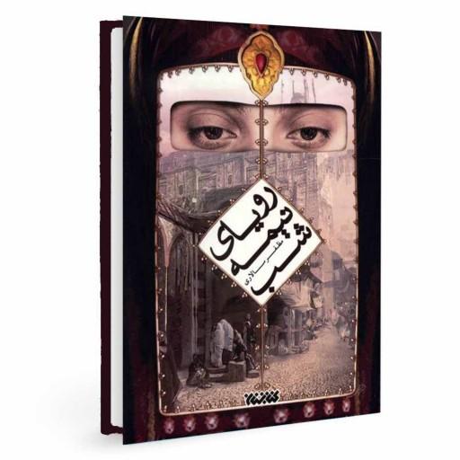 کتاب رویای نیمه شب- باسلام