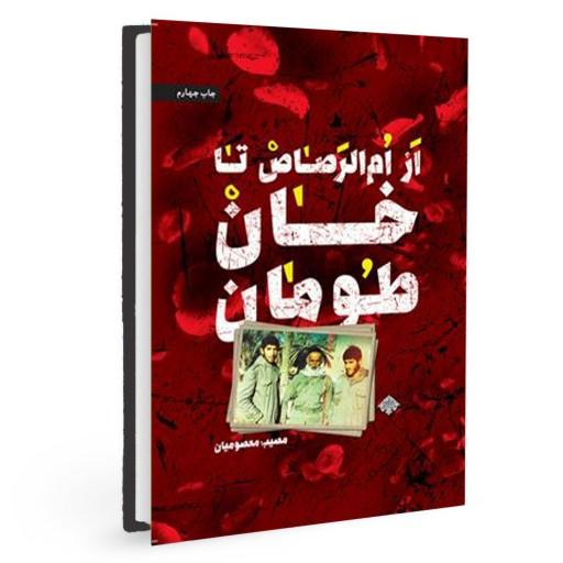 کتاب از ام الرصاص تا خان طومان- باسلام