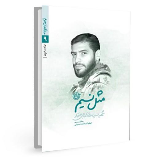 کتاب مثل نسیم- باسلام