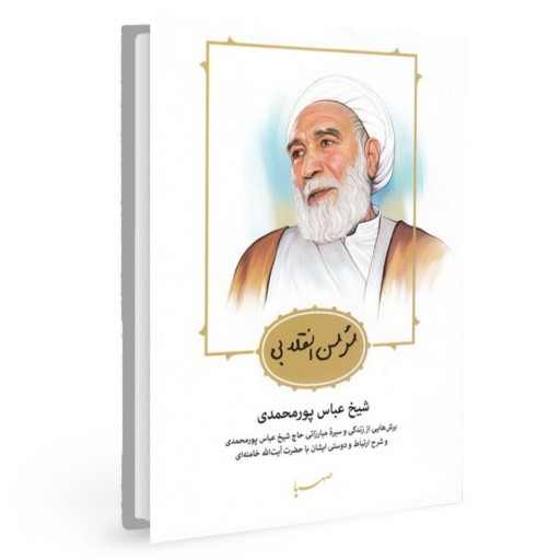 کتاب مومن انقلابی- باسلام