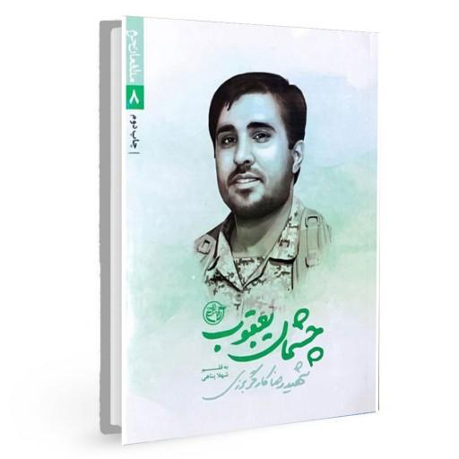 کتاب چشمان یعقوب- باسلام