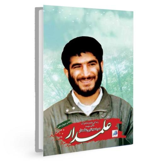 کتاب علمدار- باسلام