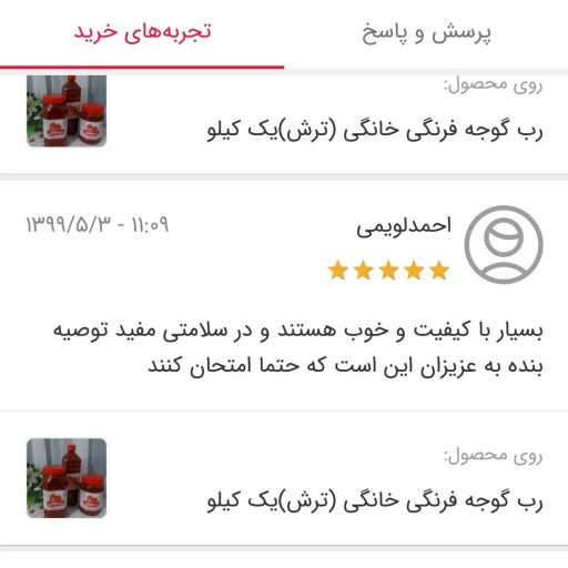 رب گوجه خانگی (ترش) 3 کیلو- باسلام