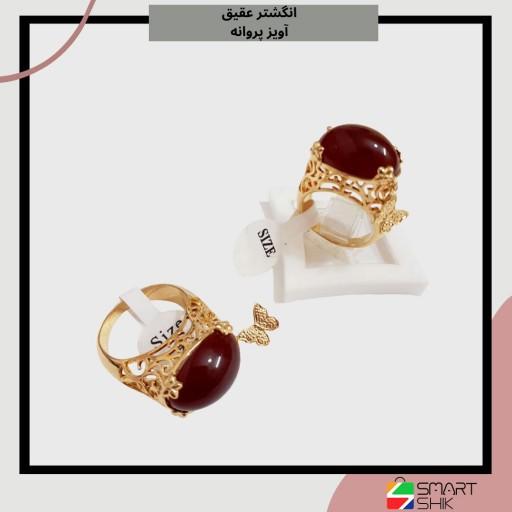انگشتر آویزدار- باسلام