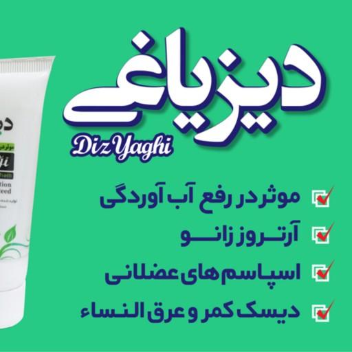 ضد درد دیزیاغی (ترکیب 100 درصد گیاهی رفع کننده آرتروز ) موثر در رفع آرتروز زانو و اسپاسم های عضلانی و دیسک کمر- باسلام