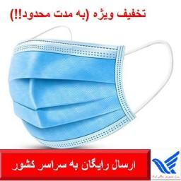بسته ((100)) عددی ماسک 3 لایه تمام پرس اولتراسونیک  زیر قیمت مصوب دولتی (ارسال رایگان)