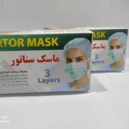 ماسک 3 لایه 100 عددی بهداشتی درجه 1 (مستقیم از تولید کننده)