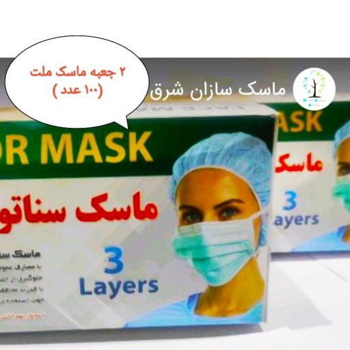ماسک ((100)) عددی ملت دار درجه 1 بهداشتی(مستقیم از تولیدکننده)- باسلام