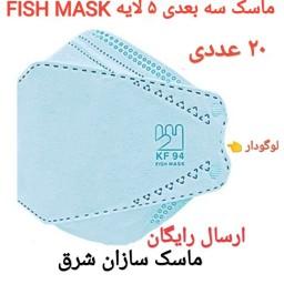ماسک سه بعدی پنجلایه لوگودار (باکس 20 عددی )FISH MASK