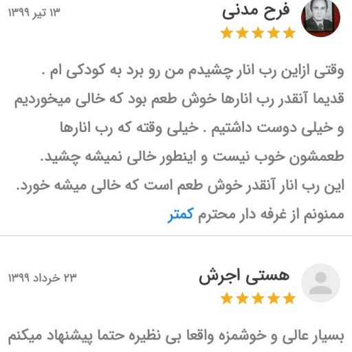 رب انار اصیل ساوه (قجری)پست پیشتاز- باسلام