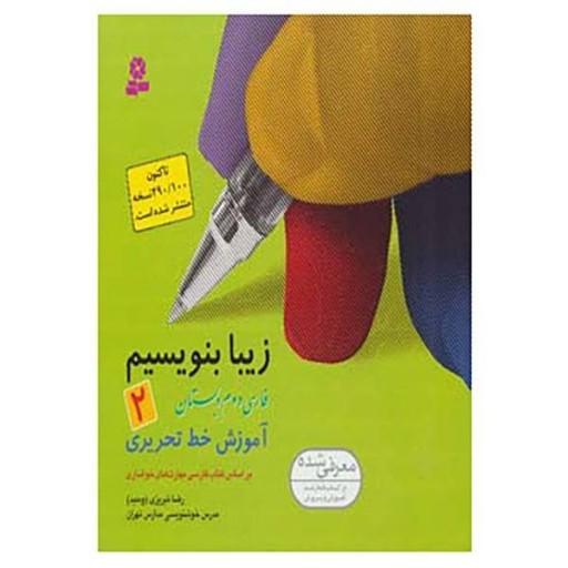 کتاب زیبا بنویسیم 2 بر اساس کتاب فارسی دوم دبستان- باسلام