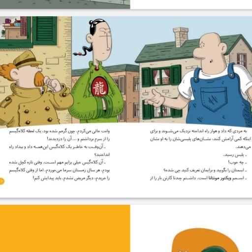 کارآگاه سیتو و دستیارش چین می ادو 5 در جستجوی موها- باسلام