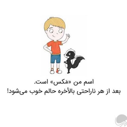 بالاخره حالم خوب می شود! مجموعه زمزمه های مثبت اندیشی مهرسا- باسلام