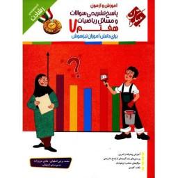 کتاب پاسخ تشریحی سوالات و مسائل آموزش و آزمون ریاضیات هفتم مبتکران