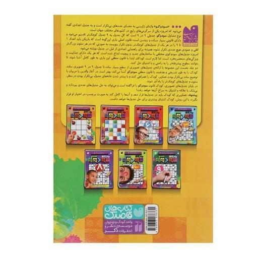 کتاب جادوی سودکو جلد 1 و 2 و 3 (سطح کودکانه)- باسلام