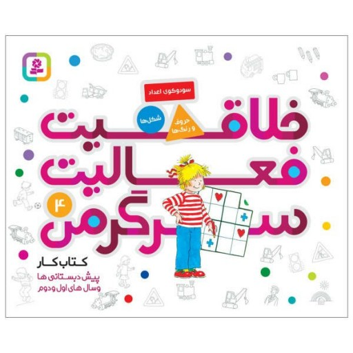 کتاب خلاقیت فعالیت سرگرمی 4- باسلام