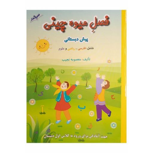 کتاب کار فصل میوه چینی پیش دبستانی- باسلام