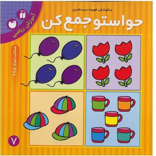 مجموعه 12 جلدی کتاب حواستو جمع کن 1تا 12- باسلام