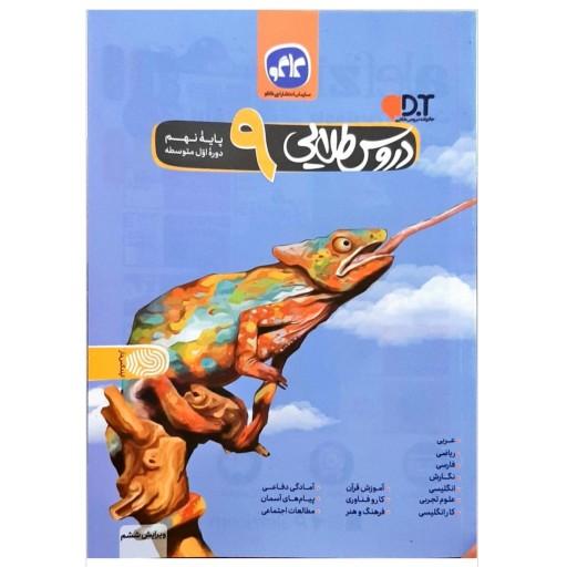 کتاب گسترش دروس طلایی نهم- باسلام