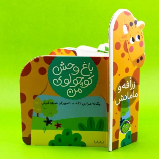 کتاب سخت و مقوایی جذاب باغ وحش کوچولوی من زرافه و مامانش برای آموزش و آشنایی کودک با حیوانات- باسلام