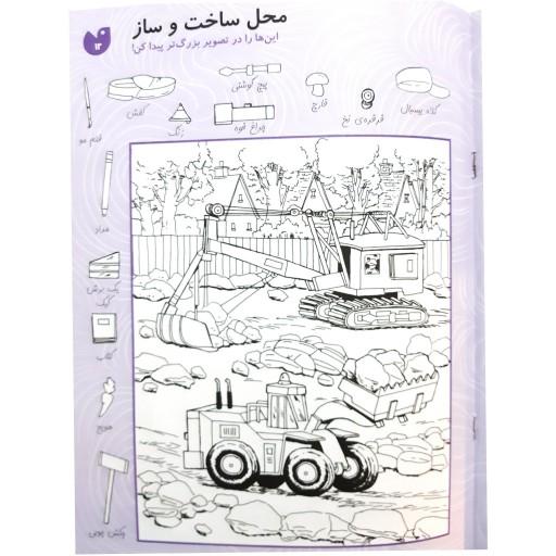 کتاب کار کودک قایم موشک با تصویرهای پنهان جلدهای 1 و 2 و 3 و 4 بازی کنیم و یاد بگیریم- باسلام