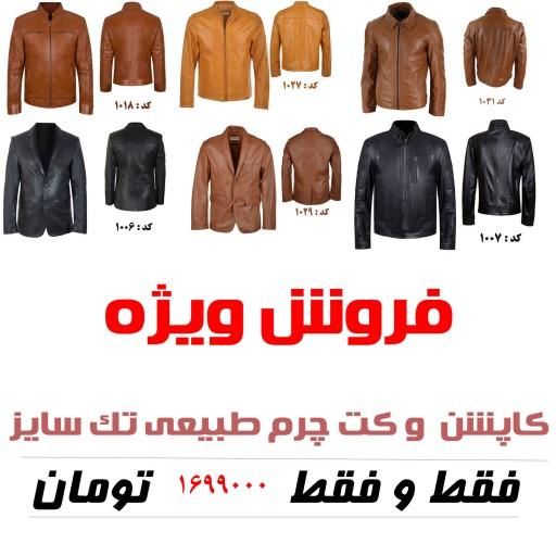 کاپشن، کت و پالتوی مردانه تک سایز تمام چرم طبیعی لباسی درجه یک گواشیر- باسلام