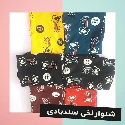 شلوار نخی سندبادی زنانه- باسلام
