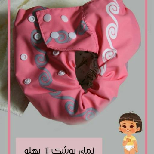 پوشک روز آرتا ( small)- باسلام
