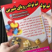 سیمین ناصری
