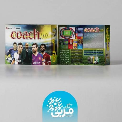بازی فکری مربی- باسلام