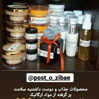 محصولات سلامت ( مرشدی )
