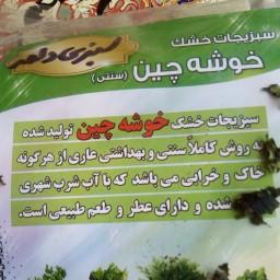 بسته سبزی خشک دلمه خوشه چین