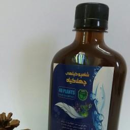 شامپو گیاهی چهل گیاه طهور
