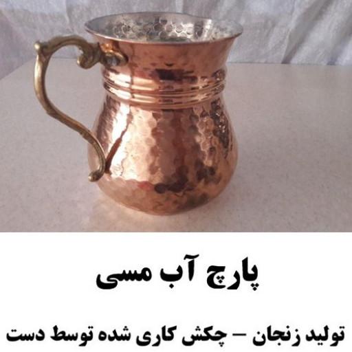 پارچ آب شکمی نانو شده- باسلام