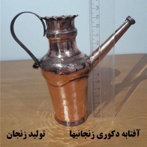 آفتابه مسی کوچک کاملا دست ساز زنجانیها- باسلام