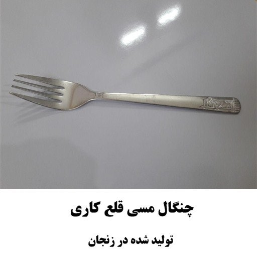 چنگال مسی قلع شده هر عدد- باسلام