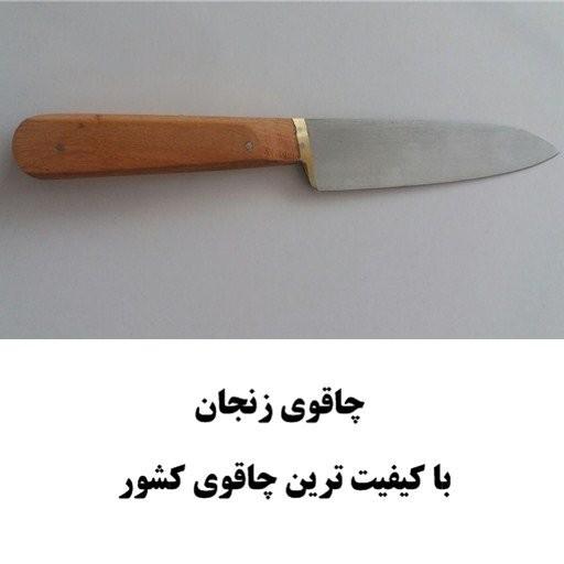 چاقوی زنجان سایز 2- باسلام